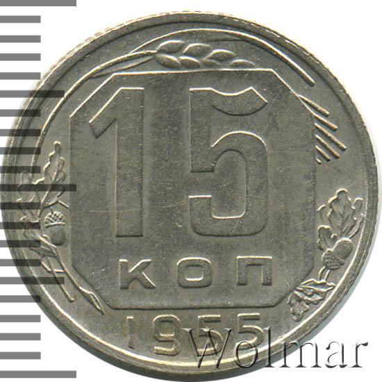 15 коп 1955 года цена 5 лат 1938 г