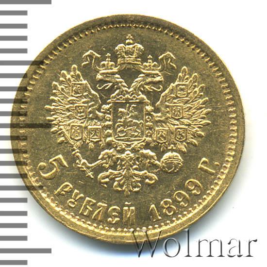 5 рублей 1899 г. (ЭБ). Николай II. Инициалы минцмейстера ЭБ