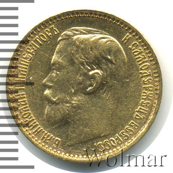 5 рублей 1899 г. (ЭБ). Николай II Инициалы минцмейстера ЭБ