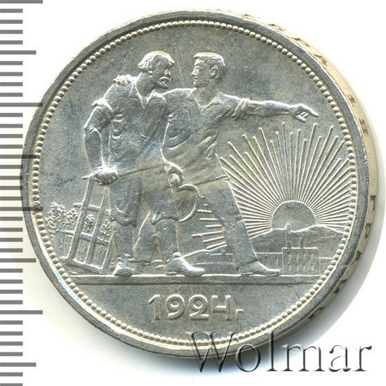 1 рубль 1924 г. Справа от земного шара у первого колоса 1 ость