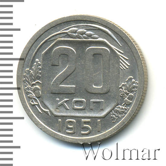 20 копеек 1951 г Диск солнца без венчика
