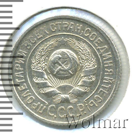 15 копеек 1924 г. У крайнего правого колоса две верхние ости сомкнуты