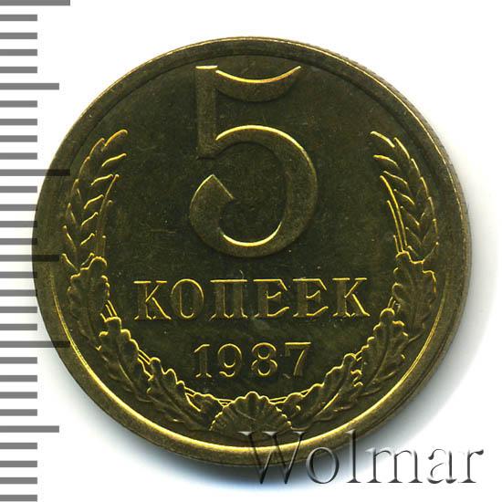 5 копеек 1987 г