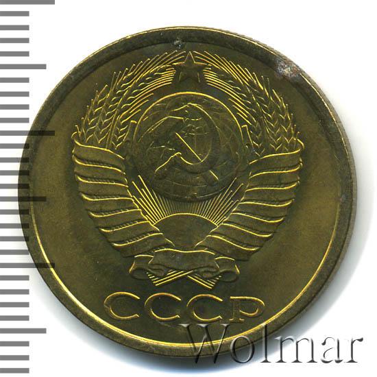 5 копеек 1987 г.