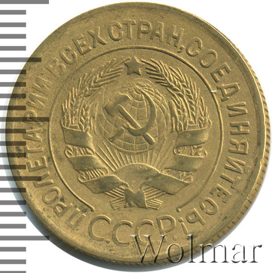 3 копейки 1932 г. Поверхность земного шара плоская, к бойку молота снизу подходит 1 меридиан