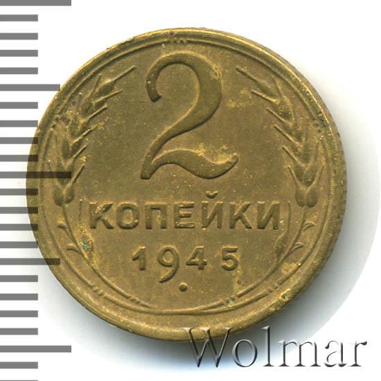 2 копейки 1945 г В левом срезе колосьев 5 стеблей