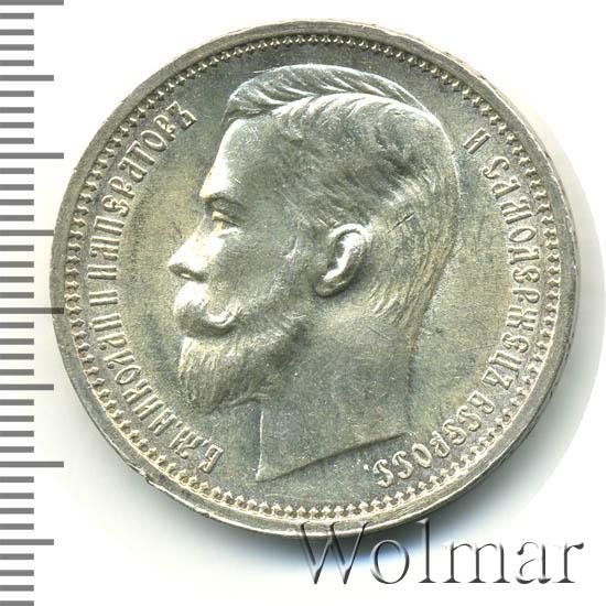 1 рубль 1912 г. (ЭБ). Николай II.