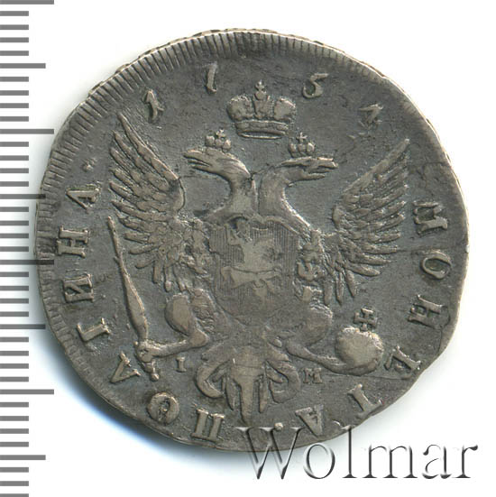 Полтина 1754 г. СПБ IМ. Елизавета I. Портрет работы Б. Скотта