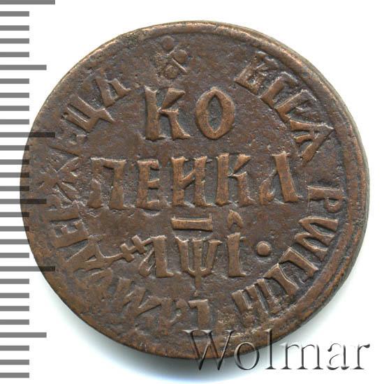 1 копейка 1710 г. БК. Петр I. Набережный монетный двор. Тиражная монета