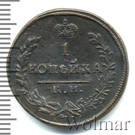1 копейка 1817 г. КМ АМ. Александр I. Буквы КМ АМ