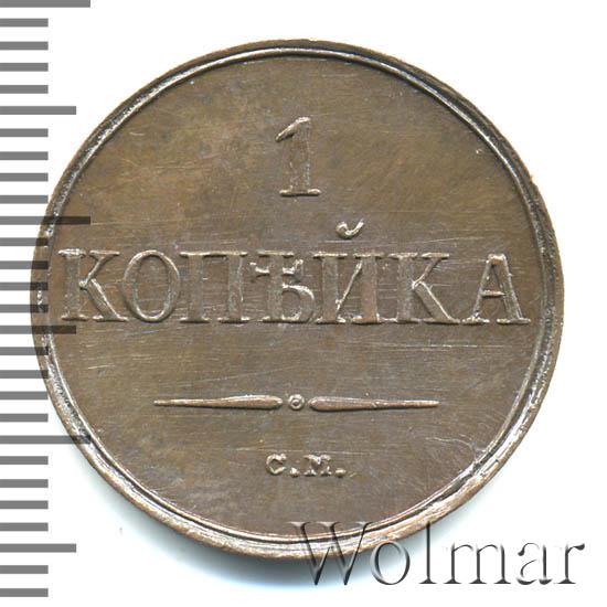 1 копейка 1832 г. СМ. Николай I. Сузунский монетный двор. Новодел