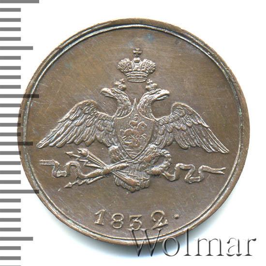 1 копейка 1832 г. СМ. Николай I Сузунский монетный двор. Новодел