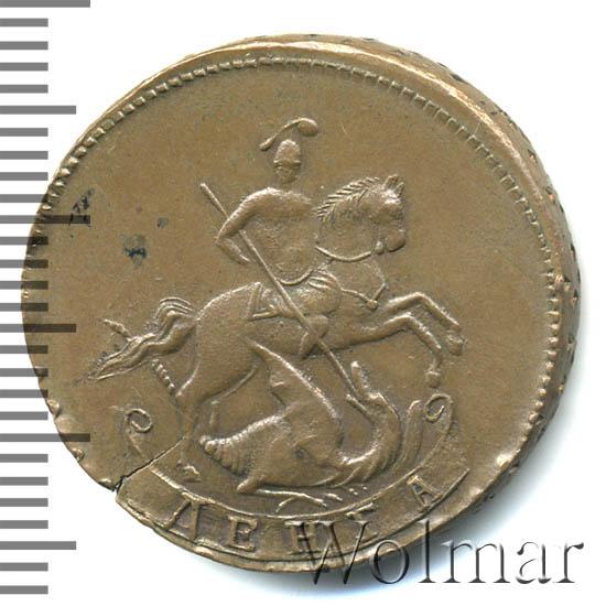 Денга 1765 г. Екатерина II. Без обозначения монетного двора. Новодел
