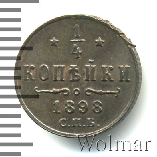 1/4 копейки 1898 г. СПБ. Николай II.