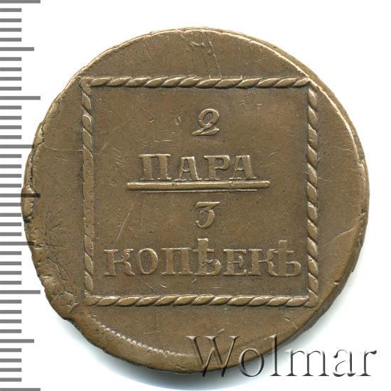 2 пара - 3 копейки 1773 г. Для Молдавии и Валахии (Екатерина II). Без цифры 3 в обозначении номинала
