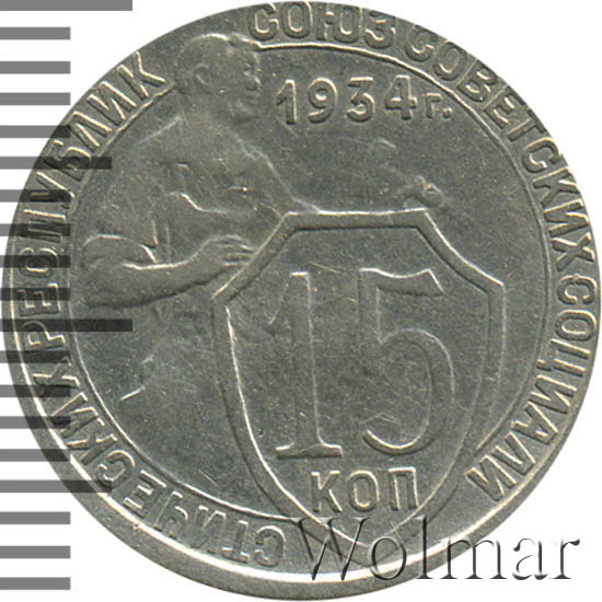 15 копеек 1934 г Под ударной частью молота проходят 3 параллели