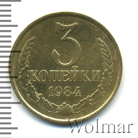 3 копейки 1984 г. Герб приспущен