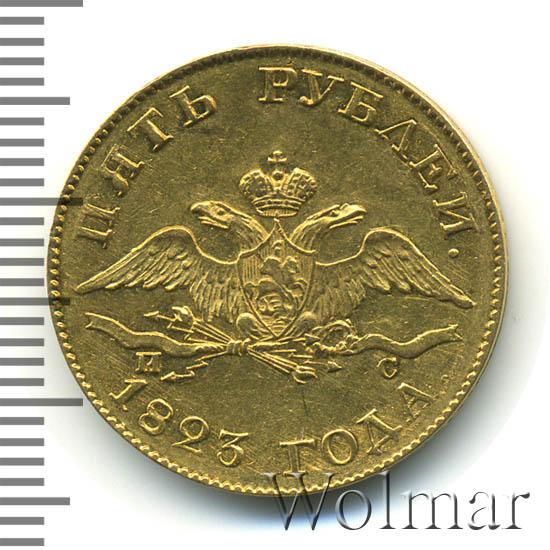 5 рублей 1823 г. СПБ ПС. Александр I.
