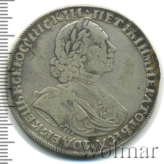 1 рубль 1725 г. СПБ. Петр I. Солнечный, портрет в латах. СПБ под портретом. Без лент у лаврового венка
