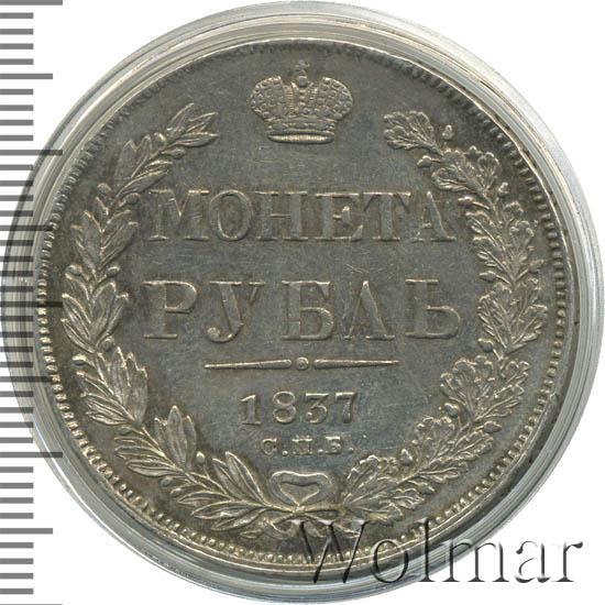 1 рубль 1837 г. СПВ НГ. Николай I. Орел 1832. Венок 7 звеньев. Ошибка