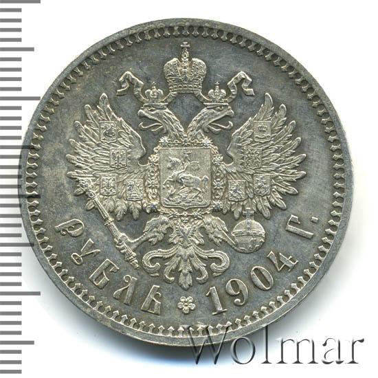 1 рубль 1904 г. (АР). Николай II.