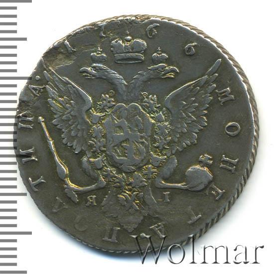Полтина 1766 г. СПБ АШ. Екатерина II. Инициалы минцмейстера АШ
