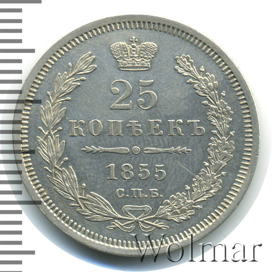 25 копеек 1855 г. СПБ НІ. Николай I - Александр II.