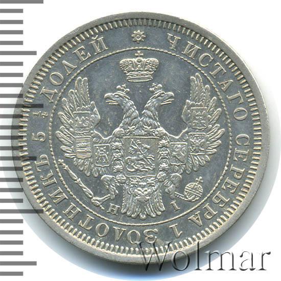 25 копеек 1855 г. СПБ НІ. Николай I - Александр II