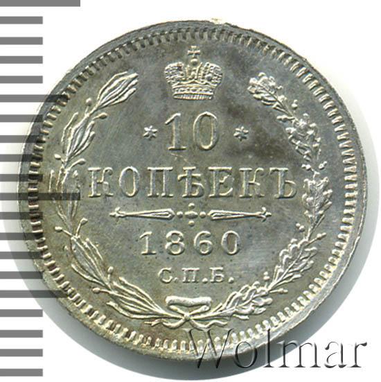 10 копеек 1860 г. СПБ ФБ. Александр II. Орел больше