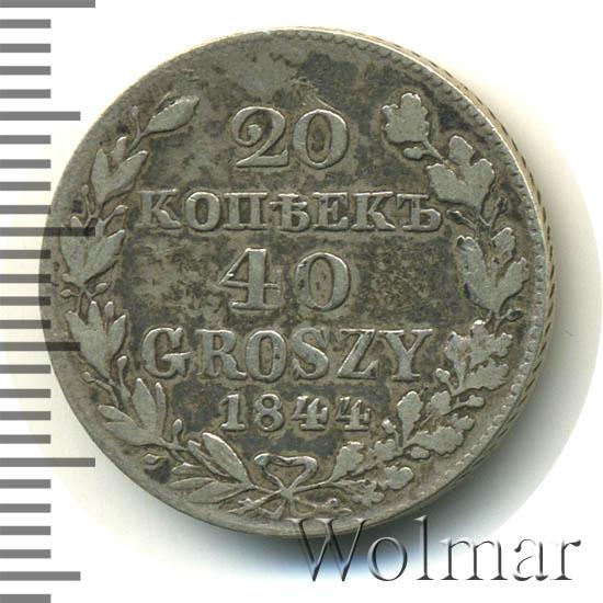 20 копеек - 40 грошей 1844 г. MW. Русско-Польские (Николай I).