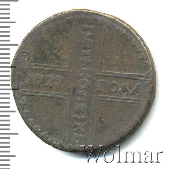 5 копеек 1727 г. КД. Екатерина I. ПЯТЬ КОПЪIКЬ. Орел меньше