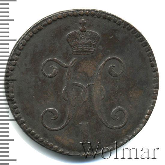 3 копейки 1844 г. СМ. Николай I. Сузунский монетный двор