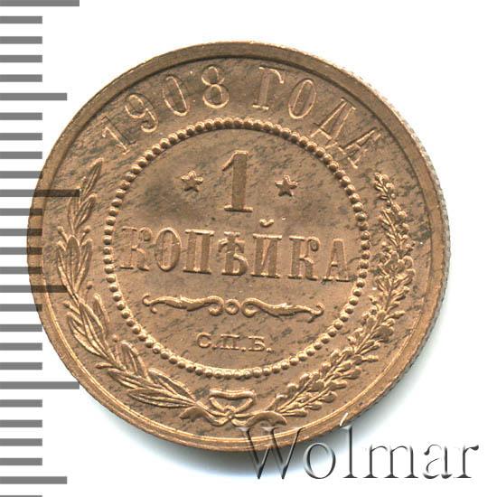 1 копейка 1908 г. СПБ. Николай II.