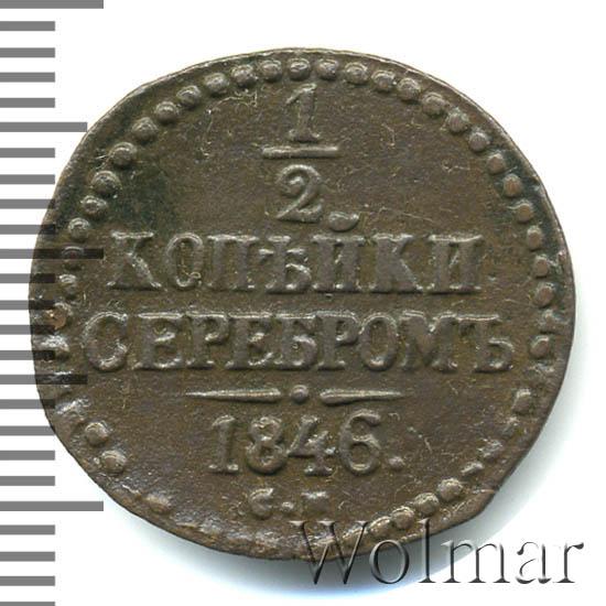 1/2 копейки 1846 г. СМ. Николай I. Тиражная монета