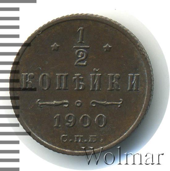 1/2 копейки 1900 г. СПБ. Николай II.