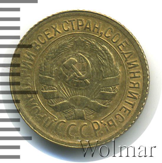 1 копейка 1930 г.