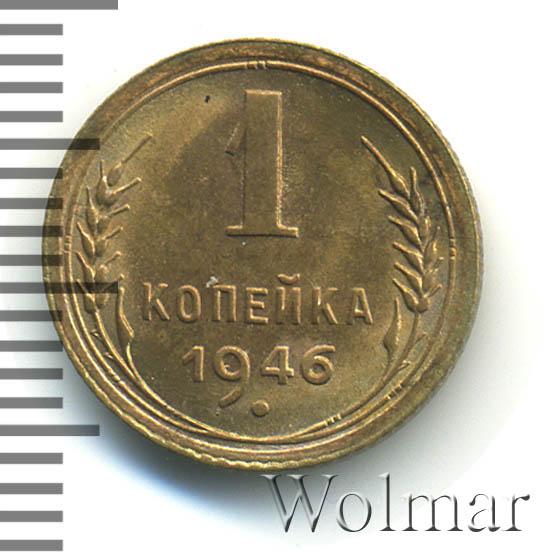 1 копейка 1946 г Контур звезды справа, и контур витков ленты не сдвоен