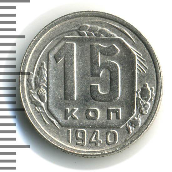 15 копеек 1940 г К острому концу молота проходят 2 меридиана