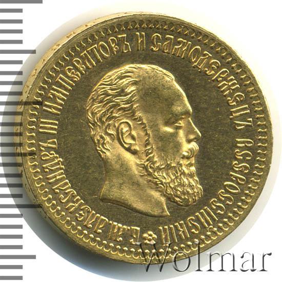 10 рублей 1886 г. (АГ). Александр III.