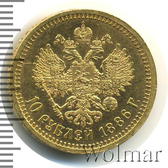 10 рублей 1886 г. (АГ). Александр III