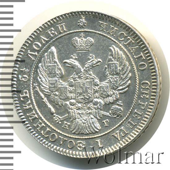 25 копеек 1841 г. СПБ НГ. Николай I