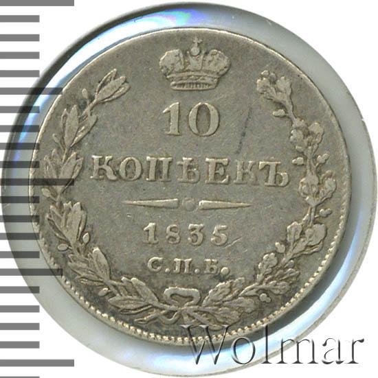 10 копеек 1835 г. СПБ НГ. Николай I.