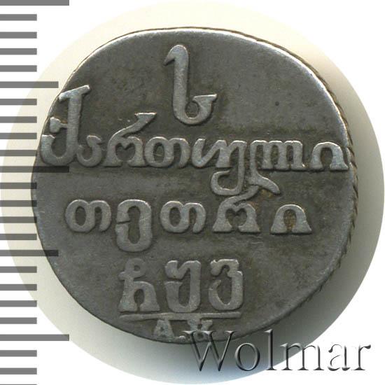 Абаз 1806 г. АК. Для Грузии (Александр I) Инициалы минцмейстера АК
