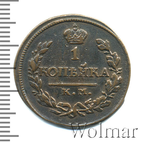 1 копейка 1818 г. КМ АД. Александр I. Буквы КМ АД