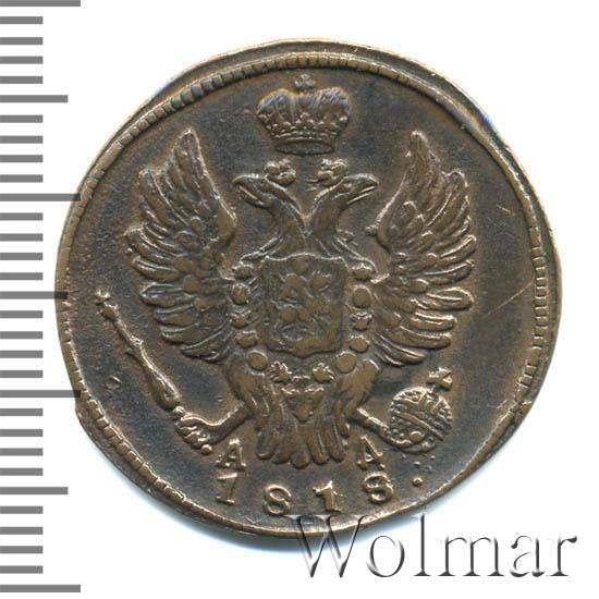 1 копейка 1818 г. КМ АД. Александр I Буквы КМ АД
