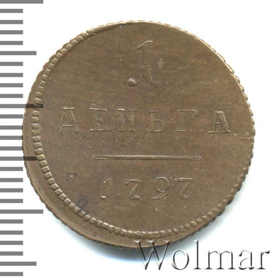 Деньга 1797 г. ЕМ. Павел I. Новодел. Екатеринбургский монетный двор. Гурт насечка вправо