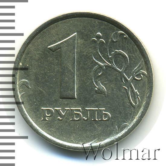 1 рубль 1998 г. ММД Широкий кант