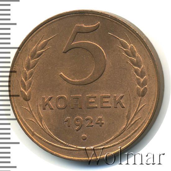 5 копеек 1924 г. Поверхность земного шара выпуклая, тонкие неглубокие линии, гурт гладкий