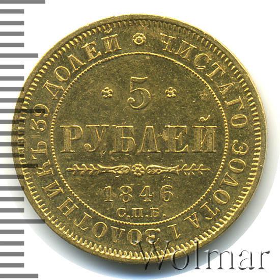 5 рублей 1846 г. СПБ АГ. Николай I. Орел 1845. Санкт-Петербургский монетный двор