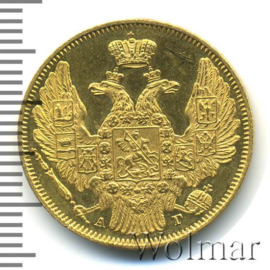 5 рублей 1846 г. СПБ АГ. Николай I Орел 1845. Санкт-Петербургский монетный двор